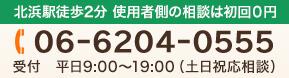 北浜駅徒歩1分 使用者側の相談は初回0円 06-6204-0555 受付 平日9:00~19:00(土日祝応相談)