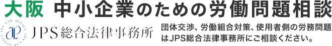 大阪 中小企業のための労働問題相談