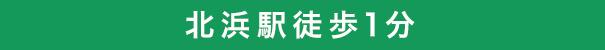 北浜駅徒歩1分