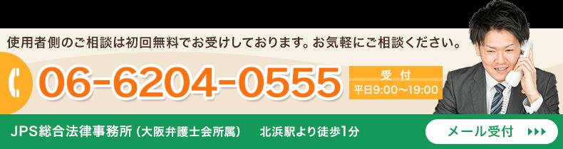 JPS総合法律事務所(大阪弁護士会所属) 北浜駅より徒歩1分 メール受付